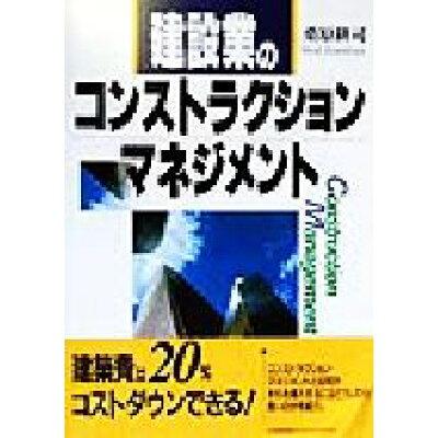建設業のコンストラクションマネジメント   /日本能率協会マネジメントセンタ-/桑原耕司
