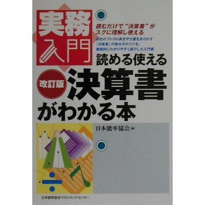 決算書がわかる本 読める使える  改訂版/日本能率協会マネジメントセンタ-/日本能率協会
