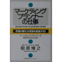 マ-ケティングプランナ-の仕事   /日本能率協会マネジメントセンタ-/相原博之