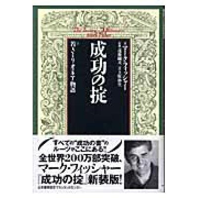 成功の掟 若きミリオネア物語  新装版/日本能率協会マネジメントセンタ-/マ-ク・フィッシャ-