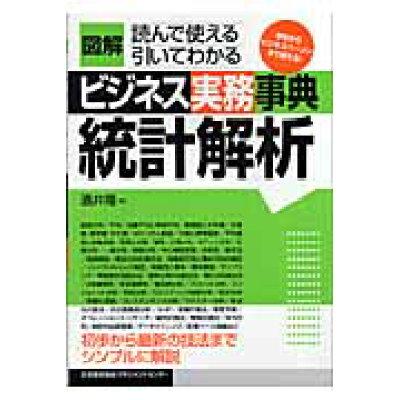図解ビジネス実務事典 読んで使える引いてわかる 統計解析 /日本能率協会マネジメントセンタ-/酒井隆
