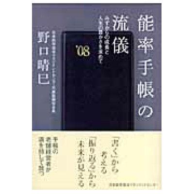 能率手帳の流儀 みずからの成長と人生の豊かさを求めて  /日本能率協会マネジメントセンタ-/野口晴巳