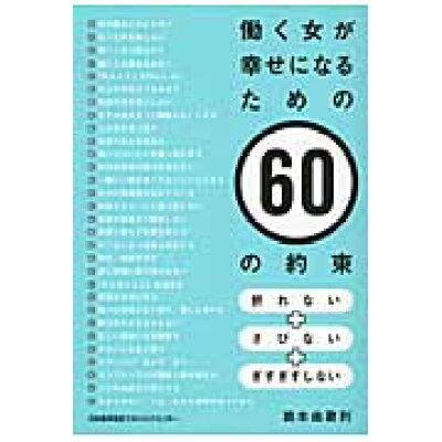 働く女が幸せになるための60の約束 折れない+さびない+ぎすぎすしない  /日本能率協会マネジメントセンタ-/鈴木由歌利