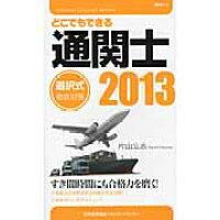 どこでもできる通関士 選択式徹底対策 2013年版 /日本能率協会マネジメントセンタ-/片山立志