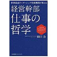 経営幹部仕事の哲学 世界最高リ-ダ-シップ育成機関が教える  /日本能率協会マネジメントセンタ-/田口力