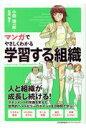マンガでやさしくわかる学習する組織   /日本能率協会マネジメントセンタ-/小田理一郎