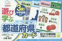 遊びながら学ぶ都道府県カード 3歳から中学受験まで  /日本能率協会マネジメントセンタ-/小室尚子
