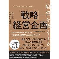 経営を強くする戦略経営企画   /日本能率協会マネジメントセンタ-/日本総合研究所