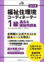 福祉住環境コーディネーター1級過去&模擬問題集   改訂6版/日本能率協会マネジメントセンタ-/渡辺光子(人材育成)