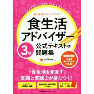 食生活アドバイザー3級公式テキスト&問題集   /日本能率協会マネジメントセンタ-/FLAネットワーク(R)協会