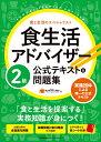 食生活アドバイザー2級公式テキスト&問題集   /日本能率協会マネジメントセンタ-/一般社団法人FLAネットワーク(R)協会