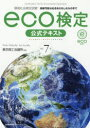 eco検定公式テキスト 環境社会検定試験  改訂7版/日本能率協会マネジメントセンタ-/東京商工会議所
