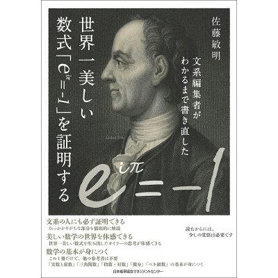 文系編集者がわかるまで書き直した世界一美しい数式「eiπ=-1」を証明する   /日本能率協会マネジメントセンタ-/佐藤敏明