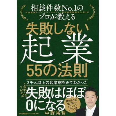 失敗しない起業55の法則 相談件数No.1のプロが教える  /日本能率協会マネジメントセンタ-/中野裕哲
