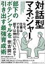 対話型マネジャー 部下のポテンシャルを引き出す最強育成術  /日本能率協会マネジメントセンタ-/世古詞一