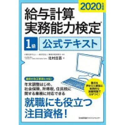 給与計算実務能力検定1級公式テキスト  2020年度版 /日本能率協会マネジメントセンタ-/北村庄吾