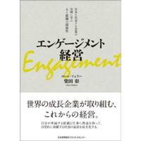 エンゲージメント経営   /日本能率協会マネジメントセンタ-/柴田彰