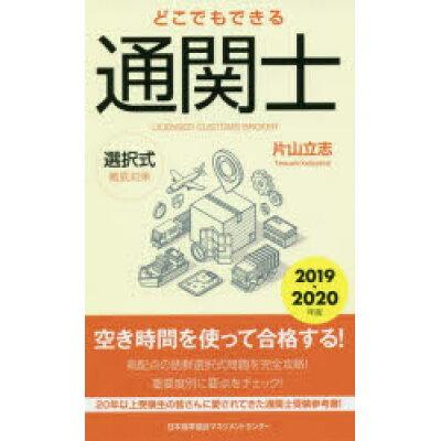 どこでもできる通関士選択式徹底対策  2019~2020年版 /日本能率協会マネジメントセンタ-/片山立志