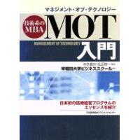 MOT入門 技術系のMBA  /日本能率協会マネジメントセンタ-/早稲田大学