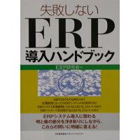 失敗しないERP導入ハンドブック   /日本能率協会マネジメントセンタ-/ERP研究会