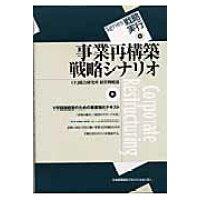 事業再構築戦略シナリオ   /日本能率協会マネジメントセンタ-/UFJ総合研究所