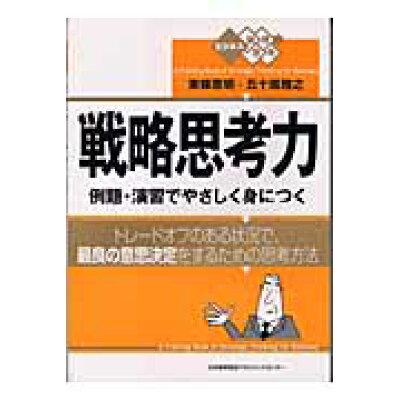戦略思考力 例題・演習でやさしく身につく  /日本能率協会マネジメントセンタ-/東條恵明