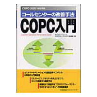 COPC入門 コ-ルセンタ-の改善手法  /日本能率協会マネジメントセンタ-/プロシ-ド