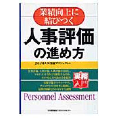 業績向上に結びつく人事評価の進め方   /日本能率協会マネジメントセンタ-/日本能率協会マネジメントセンタ-