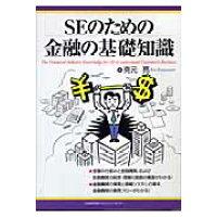 SEのための金融の基礎知識   /日本能率協会マネジメントセンタ-/克元亮