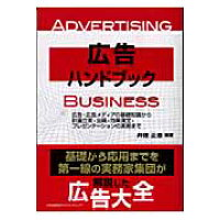 広告ハンドブック 広告・広告メディアの基礎知識から計画立案・出稿・効  /日本能率協会マネジメントセンタ-/井徳正吾