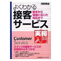 よくわかる接客サ-ビス 基本から場面に応じた対応まで  /日本能率協会マネジメントセンタ-/河野英俊