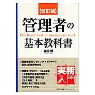 管理者の基本教科書   改訂版/日本能率協会マネジメントセンタ-/吉田博