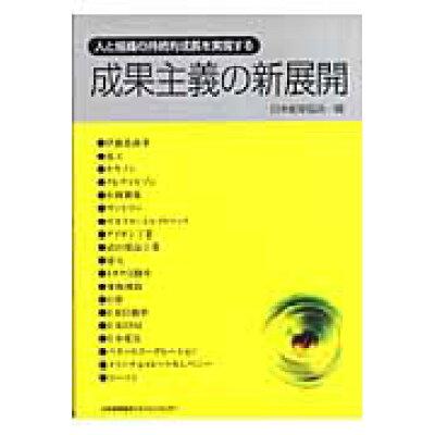 成果主義の新展開 人と組織の持続的成長を実現する  /日本能率協会マネジメントセンタ-/日本能率協会
