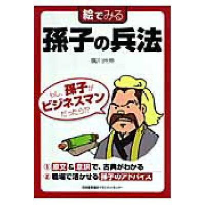 絵でみる孫子の兵法   /日本能率協会マネジメントセンタ-/廣川州伸