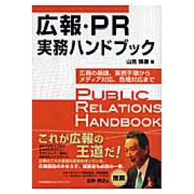 広報・PR実務ハンドブック 広報の基礎、実務手順からメディア対応、危機対応まで  /日本能率協会マネジメントセンタ-/山見博康