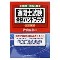 通関士試験合格ハンドブック  2012年版 /日本能率協会マネジメントセンタ-/片山立志