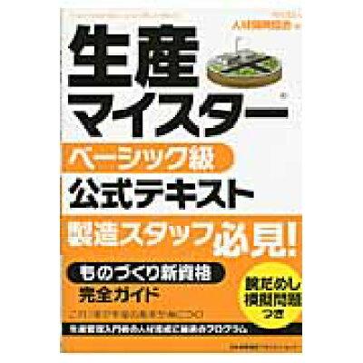 生産マイスタ-ベ-シック級公式テキスト   /日本能率協会マネジメントセンタ-/人材開発協会