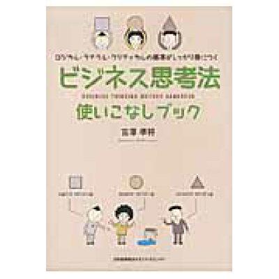 ビジネス思考法使いこなしブック ロジカル・ラテラル・クリティカルの基本がしっかり身  /日本能率協会マネジメントセンタ-/吉澤準特