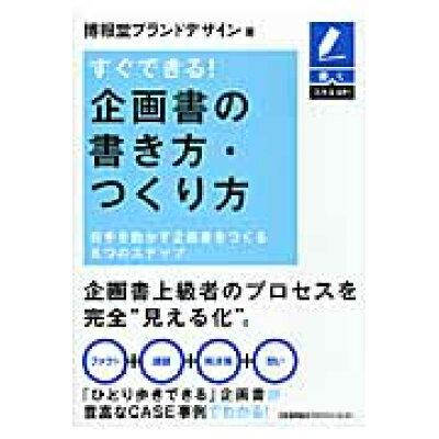 すぐできる!企画書の書き方・つくり方 相手を動かす企画書をつくる6つのステップ  /日本能率協会マネジメントセンタ-/博報堂