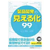 製品開発の「見える化」99   /日本能率協会マネジメントセンタ-/北山厚