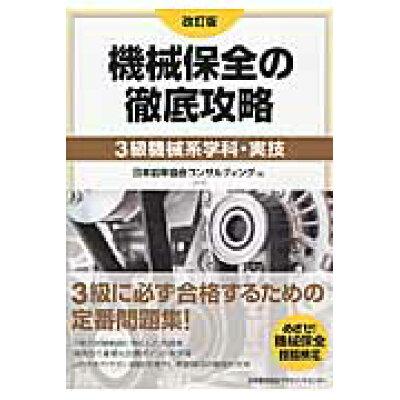 機械保全の徹底攻略  3級機械系学科・実技 改訂版/日本能率協会マネジメントセンタ-/日本能率協会コンサルティング