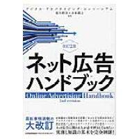 ネット広告ハンドブック   改訂2版/日本能率協会マネジメントセンタ-/徳久昭彦