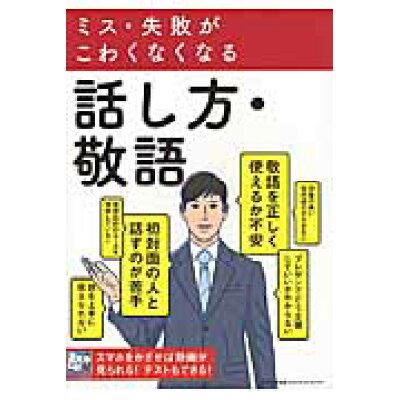 ミス・失敗がこわくなくなる話し方・敬語   /日本能率協会マネジメントセンタ-