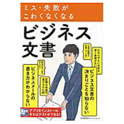 ミス・失敗がこわくなくなるビジネス文書   /日本能率協会マネジメントセンタ-