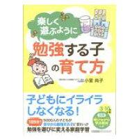 楽しく遊ぶように勉強する子の育て方   /日本能率協会マネジメントセンタ-/小室尚子