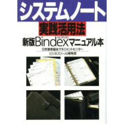 システムノ-ト実践活用法 新版Bindexマニュアル本  /日本能率協会マネジメントセンタ-/日本能率協会マネジメントセンタ-