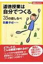 道徳授業は自分でつくる 35の道しるべ  /日本標準/佐藤幸司