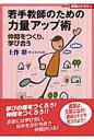 若手教師のための力量アップ術 仲間をつくり、学び合う  /日本標準/土作彰