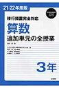 算数追加単元の全授業 移行措置完全対応 〔21・22年度版〕 3年 /日本標準/滝井章