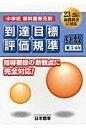 小学校教科書単元別到達目標と評価規準 23~26年度新教科書完全対応 算数 東 5・6年 /日本標準/日本標準教育研究所